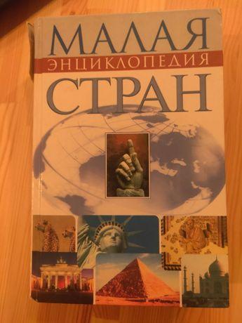 """""""Малая энциклопедия стран"""""""