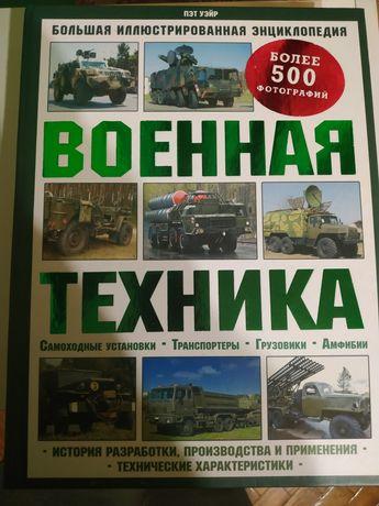 Енциклопедія воєнної техніки