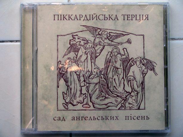 Піккардійська Терція - Сад ангельських пісень (перше видання)