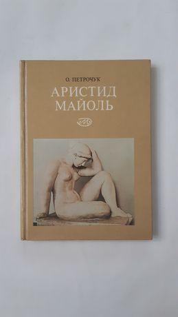 О. Петрочук Аристид Майоль