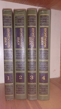 Книги   Юрій Збанацький. Собрание сочинений в 4-х Томах. 1984 300 грн.