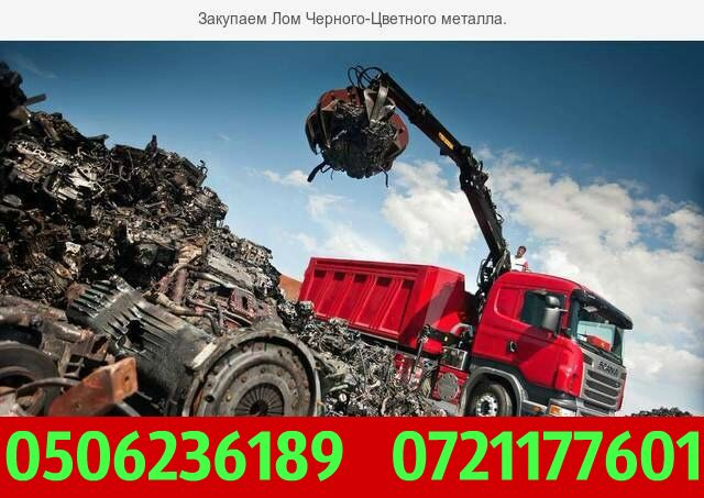Прием металлолома лома цветного металла в Луганске и области. Лом