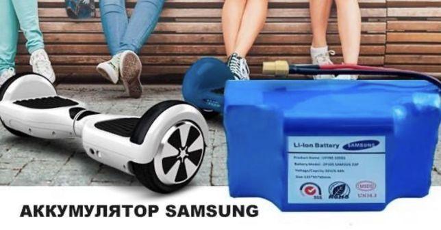 Аккумулятор Самсунг для Гироборд Сигвея Гироскутера Батарея SAMSUNG