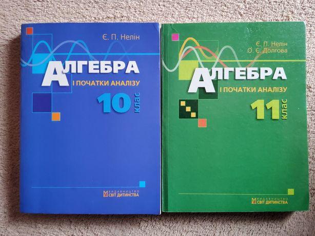 Алгебра і початки аналізу Є.П.Нелін (10 ,11) клас