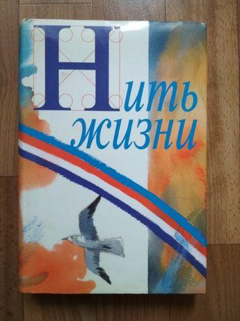 Книга о традициях, истории завода Азовмаш