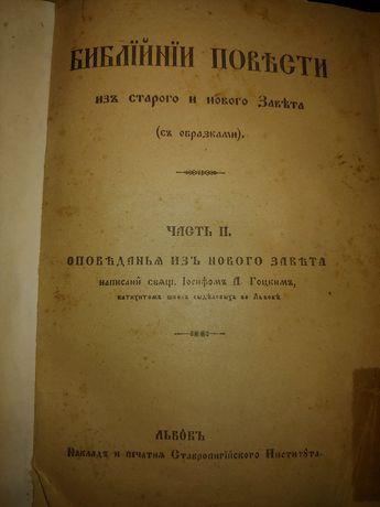 Стариная библия .