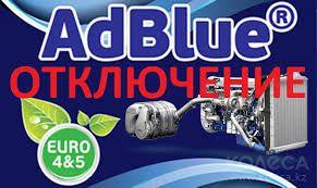 Отключение мочевины AdBlue евро 6