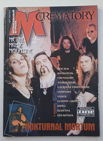 Журнал Metal Music Magazine №3 (31) 2004 Nokturnal Mortum, Dub Buk ...