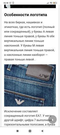 Мужские джинсы Armani (оригинальные)