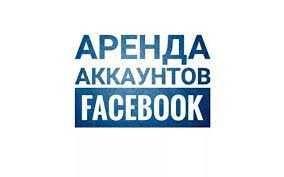 Аренда аккаунтов FACEBOOK