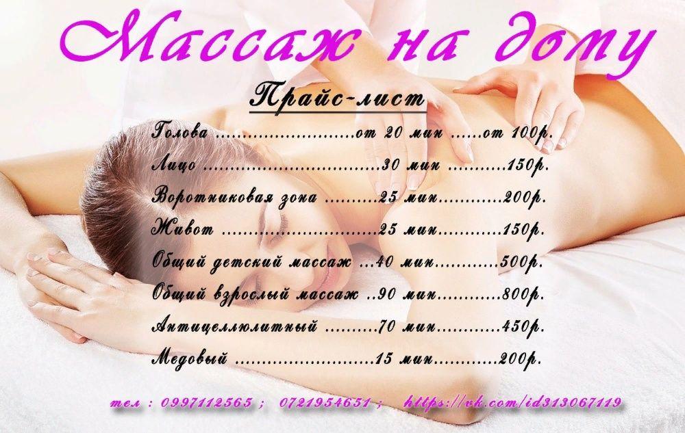 Массаж на дому Луганск