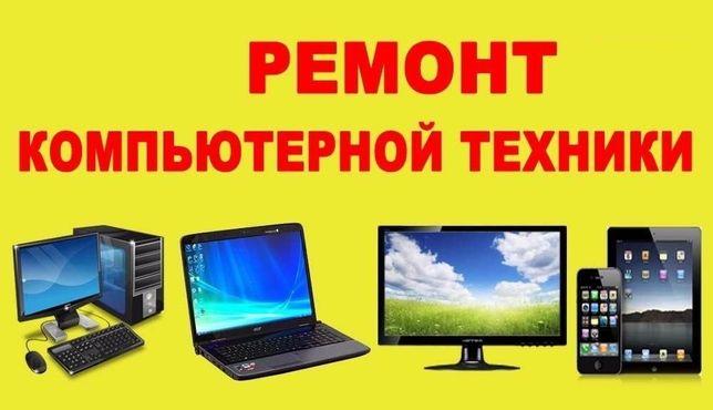 Ремонт компьютеров, ноутбуков. Настройка роутера, Windows, программ.