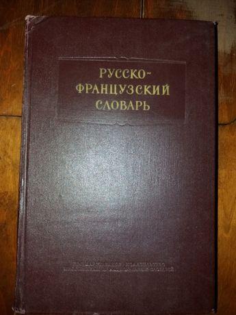 Русско - французский словарь 1959 год