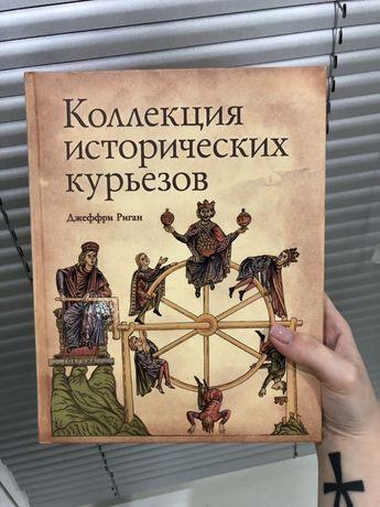 Книга коллекция исторических курьезов