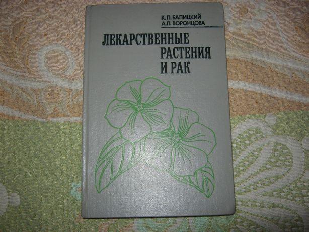 Лекарственные растения и рак Балицкий, Воронцова 1982 г.