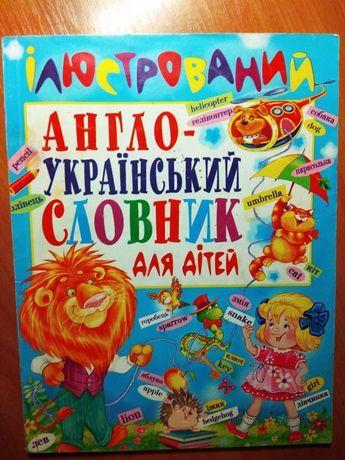 Англо - Український словник для дітей