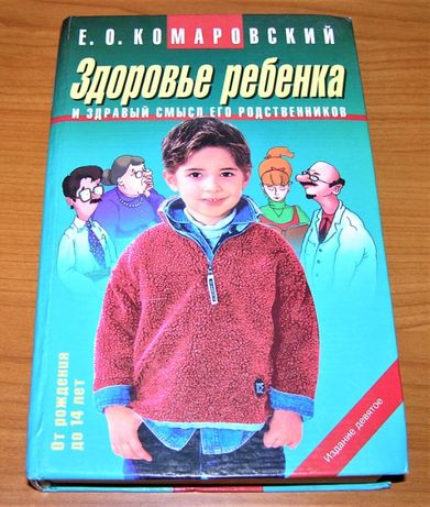 """Е. Комаровский """"Здоровье ребенка и здравый смысл его родственников"""""""