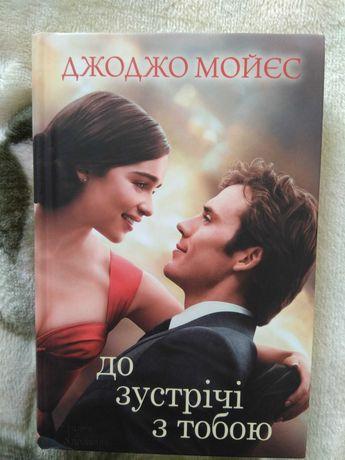"""Книга Джоджо Мойєс """"До зустрічі з тобою"""""""