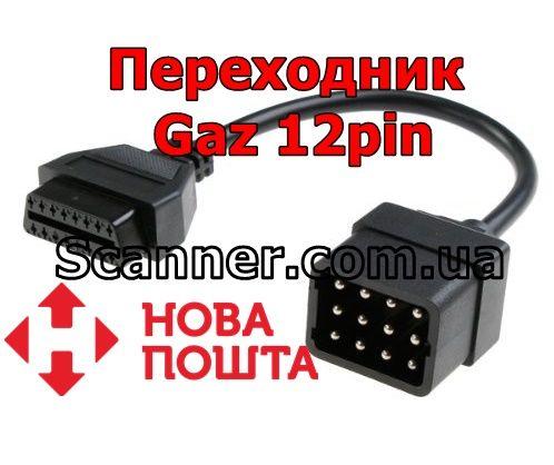 Опт Дроп Переходник OBD2 GAZ-12 для Волга Газель УАЗ