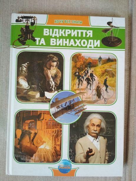 Продам енциклопедію Відкриття та винаходи