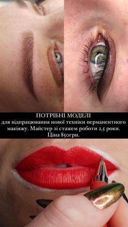 Перманентний макіяж. Потрібні моделі для перманентного макіяжу!!!