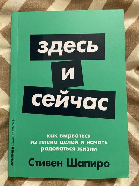 Книга 'Здесь и сейчас' Стивен Шапиро