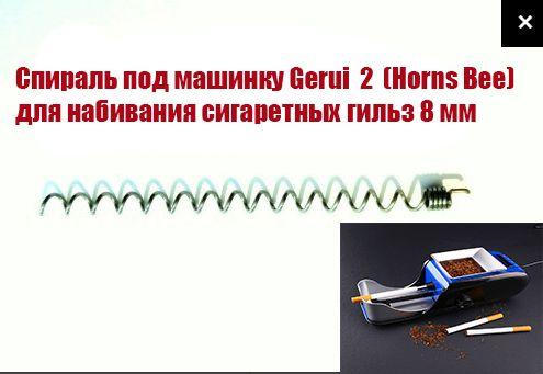 Спираль на Электрическая машинка для набивки сигарет, Gerui 2