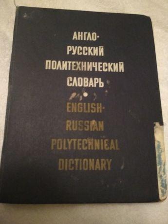 Англо-русский политехнический словарь А.Е. Чернухина 1967г
