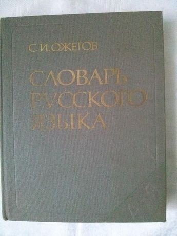 Словарь русского языка С.И.Ожегов