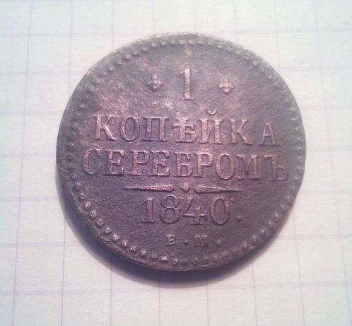 1 копейка серебром 1840 год.