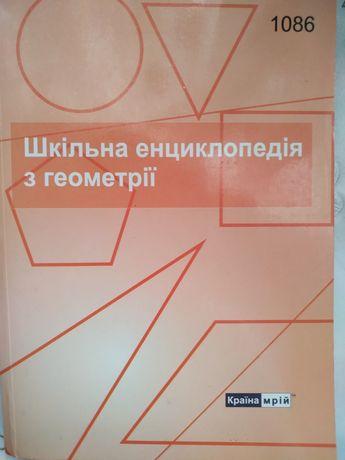 Шкільна енциклопедія з геометрії