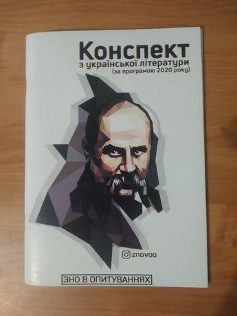 ЗНО з Української мови та літератури,українська література, ЗНО 2021