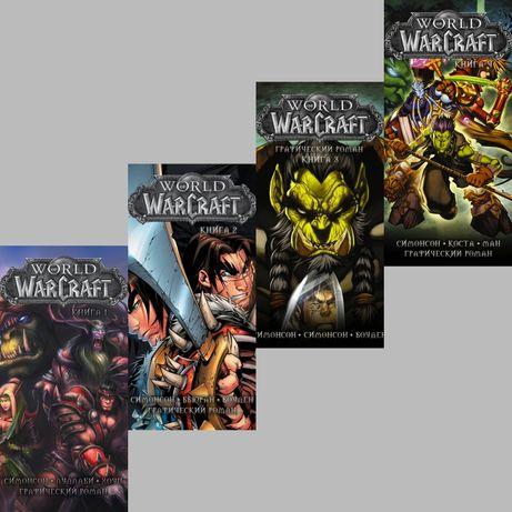 Продам книгу графический роман warcraft