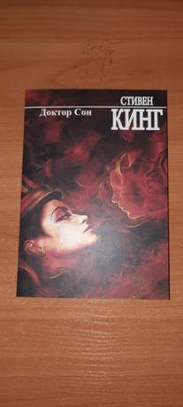 Книги Стивена Кинга серии Король Ужасов издательства АСТ