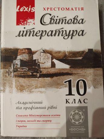 Хрестоматія світова література 10 клас.