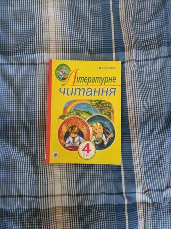 Літературне читання 4 клас (М.І Чумарна)