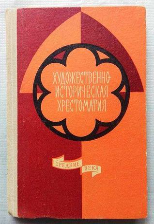 Художественно-Историческая Хрестоматия. Средние Века. 1977