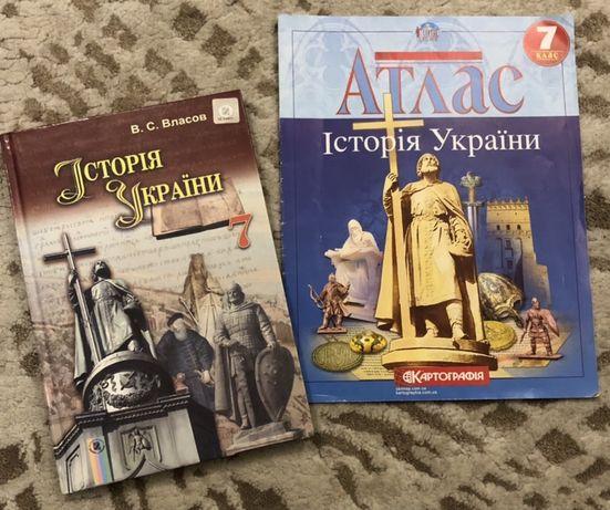 Історія України 7 клас - (книга та атлас)