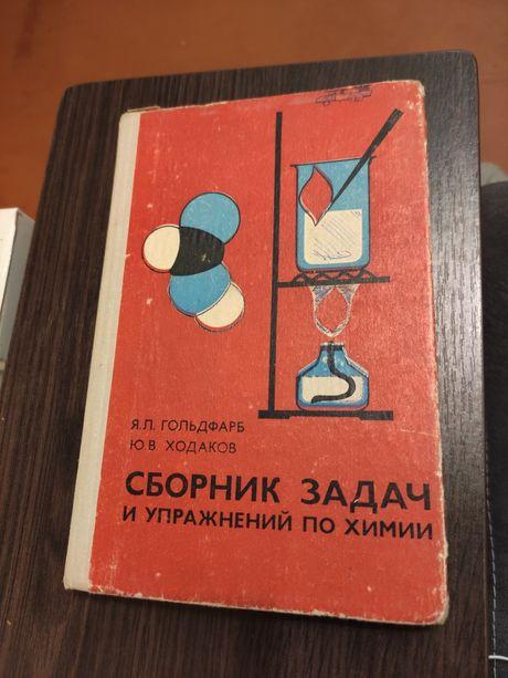 Сборник задач и упражнений по химии Гольдфарб