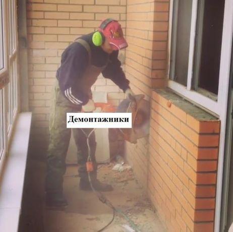 Качественно и быстро выполняем демонтажные работы.Работаем в Харькове.