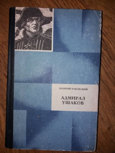 Книга Раковский Л. Адмирал Ушаков.