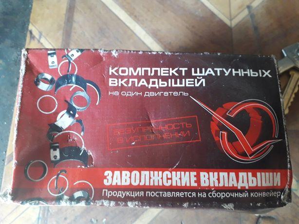 Шатунные вкладыши 0,5 ГАЗ 2410, 3302 ВК-24-1000104-ДР