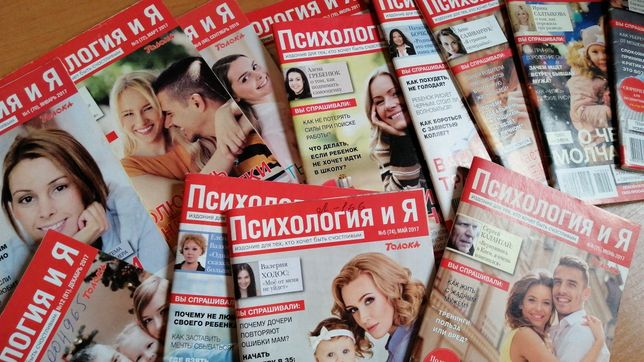 Журналы по психологии Психология и я