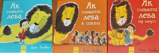 """Очень интересная серия книг для дошкольников """"Як сховати лева"""""""