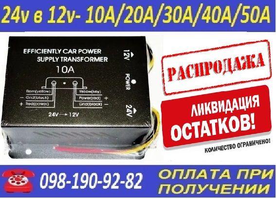 Инвертор преобразователь напряжения 24v в 12v 10А, 20А, 30А, 40А, 50А