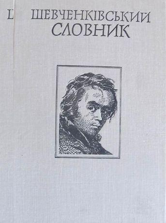 Шевченківський словник 2 тома