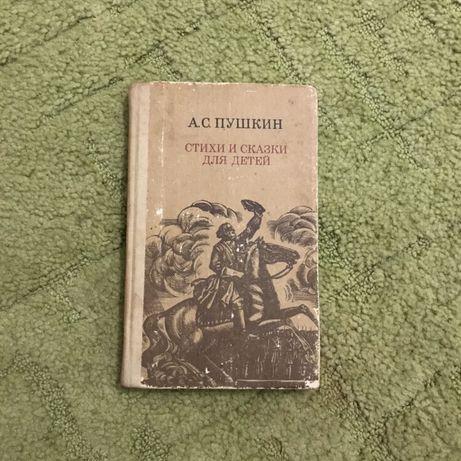 Збірка віршів та казок Олександра Пушкіна