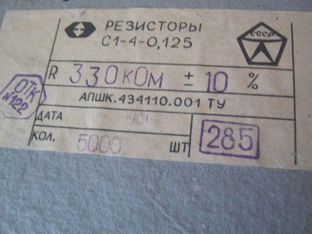 Продам резисторы с углеродистым проводящим слоем С1-4 -0,125 кО