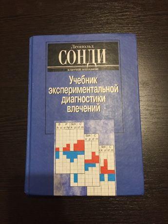 """Сонди """"Учебник экспериментальной диагностики влечений"""""""