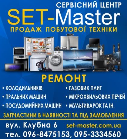 Ремонт кухонной бытовой техники, а также стиральных машин.